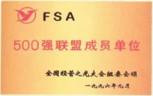 FSA 500强联盟成员单位