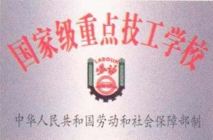 国家级重点技工学校