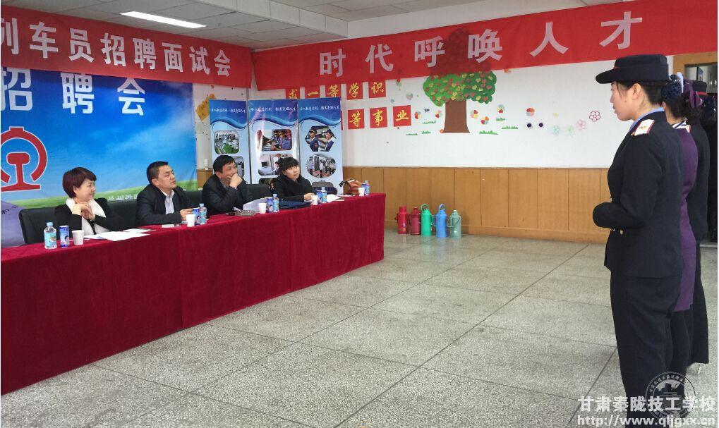 银川客运段招聘高等级乘务员在秦陇校区圆满成功